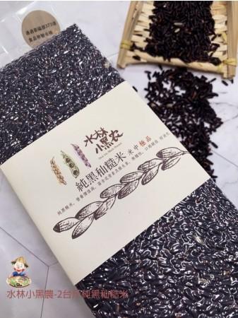 黑秈糙米(2台斤裝)