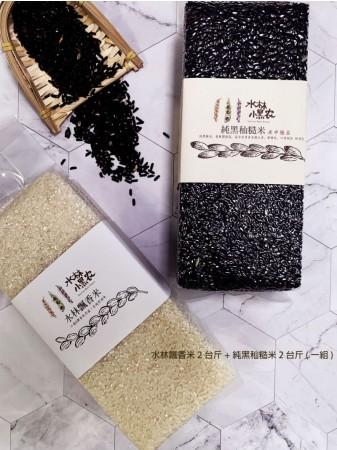 ~好米組~水林飄香米2台斤+純正黑秈糙米2台斤