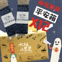 黑糙米優惠箱