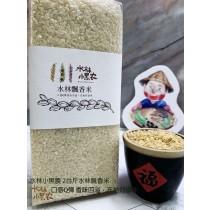 水林長秈飄香米(2台斤/條)